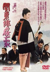 Junko intai kinen eiga: Kantô hizakura ikka (1972) plakat