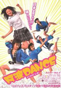 Awa Dance (2007) plakat