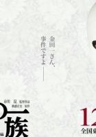 Inugami-ke no ichizoku (2006) plakat