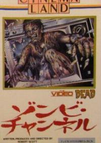 The Video Dead (1987) plakat