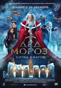 Ded Moroz. Bitva Magov (2016) plakat