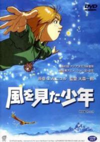 Kaze wo mita shônen (2000) plakat
