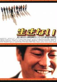 Ikinai (1998) plakat