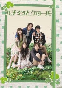 Hachimitsu to Clover (2008) plakat