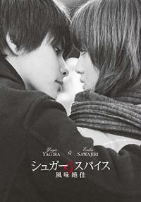 Sugar & Spice (2006) plakat
