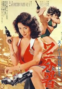 Sûpâ gun redei Wani Bunsho (1979) plakat