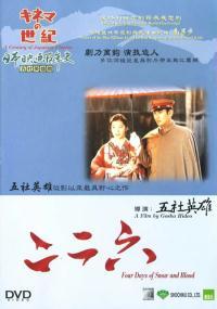 Cztery dni śniegu i krwi (1989) plakat