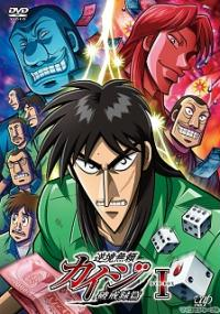 Gyakkyou Burai Kaiji: Hakairoku Hen (2011) plakat