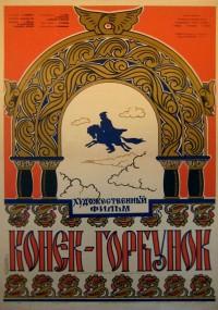 Konik Garbusek (1941) plakat