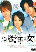 plakat - Hanazakari no Kimitachi e: Ikemen Paradise (2007)
