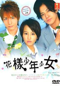 Hanazakari no Kimitachi e: Ikemen Paradise (2007) plakat