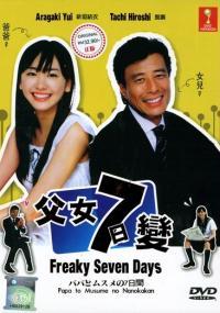 Papa to musume no nanoka kan (2007) plakat