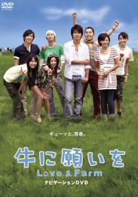 Ushi ni Negai wo: Love & Farm (2007) plakat