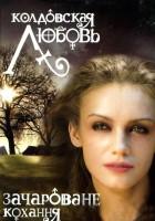 plakat - Koldovskaya lubov (2008)
