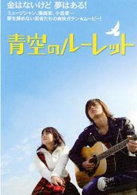 Aozora no rûretto (2007) plakat