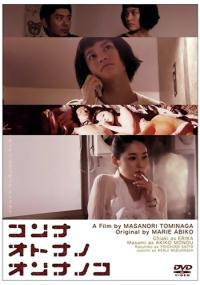 Konna Otona no Onnanoko (2007) plakat