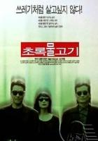 Zielona ryba (1997) plakat
