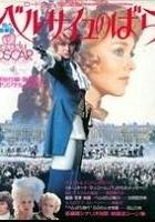 Lady Oscar - Róża Wersalu (1979) plakat