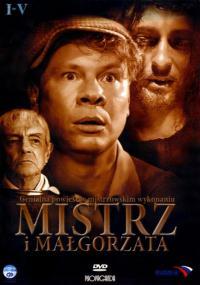Mistrz i Małgorzata (2005) plakat