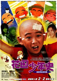 Hanada Shōnen-shi (2006) plakat