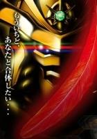 Aquarion (2007) plakat