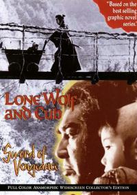 Samotny wilk i szczenię I: Miecz zemsty