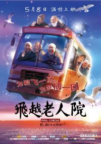 Latający Dom Spokojnej Starości (2012) plakat