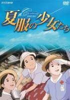 plakat - Dziewczęta w letnich sukienkach (1988)