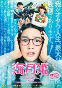 Kurage Hime (2014) plakat