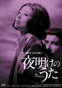 Yoake no uta (1965) plakat
