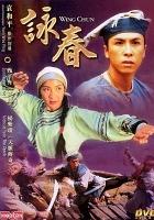 Wing Chun (1994) plakat