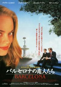 Barcelona (1994) plakat