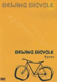 Rower z Pekinu (2001) plakat