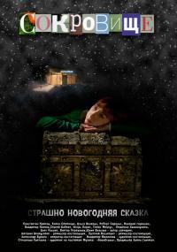 Sokrovishche (2007) plakat