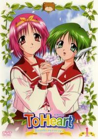 To Heart: Remember My Memories (2004) plakat