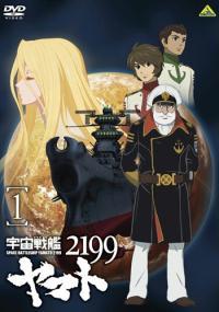 Uchū Senkan Yamato 2199 (2012) plakat