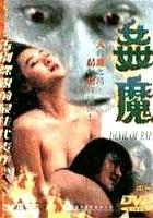 Jian mo