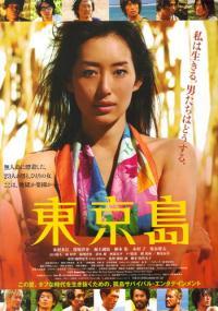 Tokyo-jima (2010) plakat