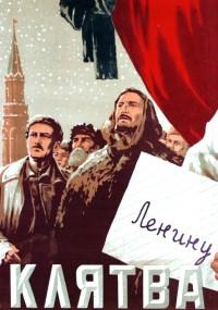 Przysięga (1946) plakat