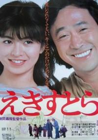 Ekisutora (1982) plakat