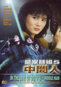 Huang jia shi jie zhi: Zhong jian ren