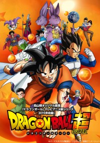 Dragon Ball Super (2015) plakat