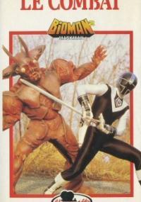 Hikari sentai Masukuman (1987) plakat