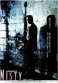Misty (1991) plakat