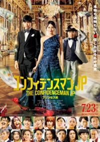 Confidence Man JP: Princess hen (2020) plakat