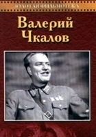 Szalony lotnik (1941) plakat