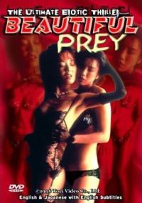 XX: utsukushiki emono (1996) plakat