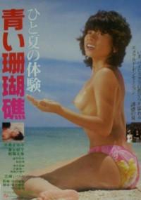 Hitonatsu no Taiken: Aoi Sangosho (1981) plakat