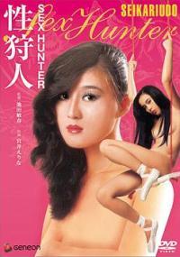 Sekkusu hantâ - sei kariudo (1980) plakat
