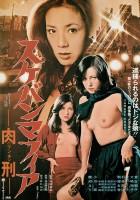 plakat - Sukeban Mafia (1980)